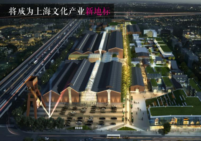 上海市闸北区机械厂改造方案设计