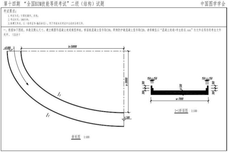 第十四期BIM技能等级考试二级真题(结构)