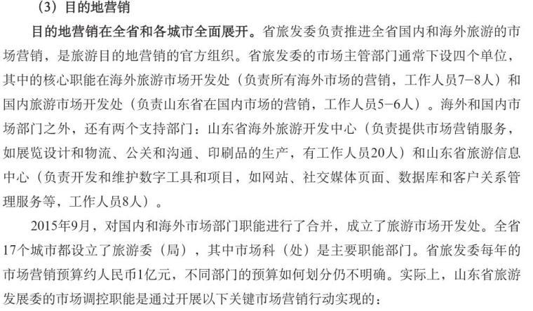 山东省全域旅游发展总体规划设计 (2)