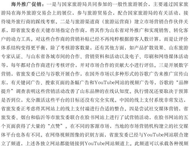 山东省全域旅游发展总体规划设计 (3)