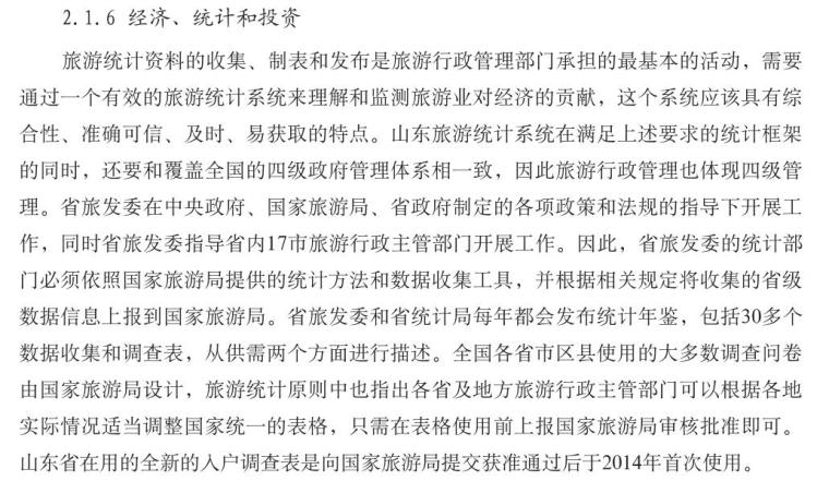 山东省全域旅游发展总体规划设计 (5)
