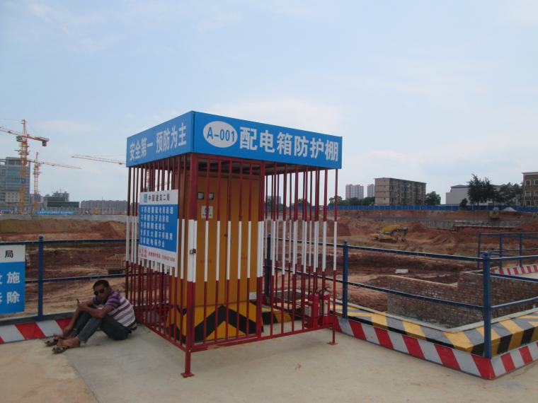 [湘潭]框架结构高层住宅安全创优策划方案-08配电箱防护棚