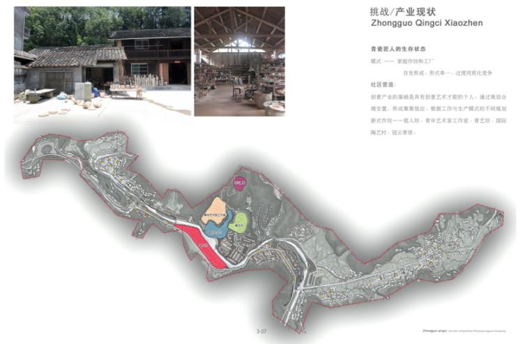 [浙江]龙游中国青瓷小镇旅游规划方案文本-8-产业现状