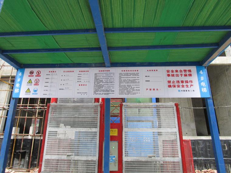 [湘潭]框架结构高层住宅安全创优策划方案-04防护棚