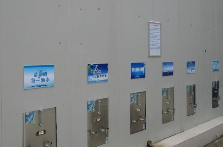 23生活区节水标志