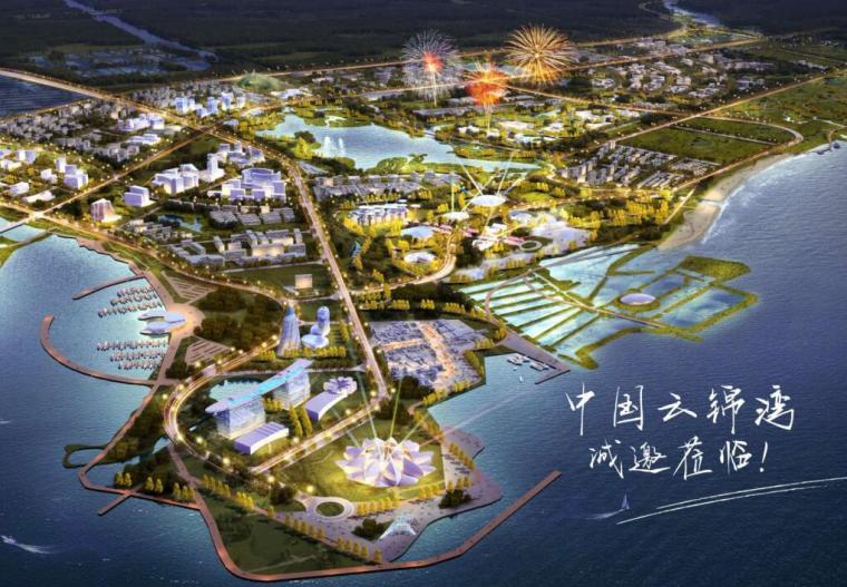 [河北]国际旅游岛旅游规划景观设计