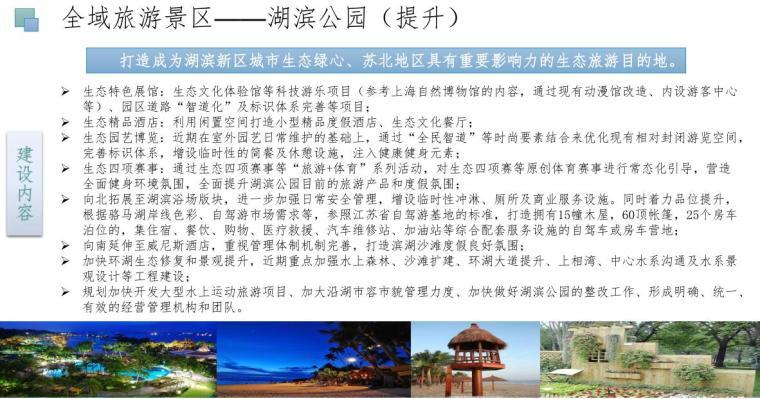 宿迁市湖滨新区全域旅游示范区总体规划 (6)