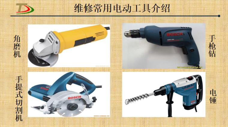 电动工具安全注意事项与操作规范培训PPT-39维修常用电动工具介绍