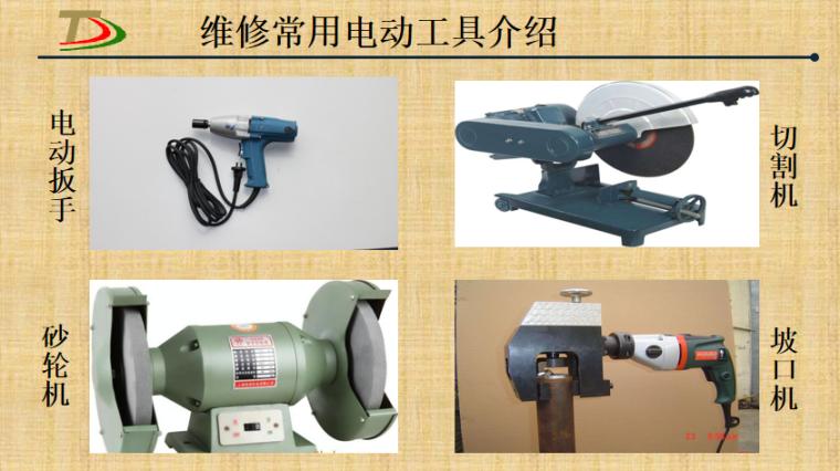 电动工具安全注意事项与操作规范培训PPT-40维修常用电动工具介绍