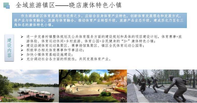 宿迁市湖滨新区全域旅游示范区总体规划 (10)