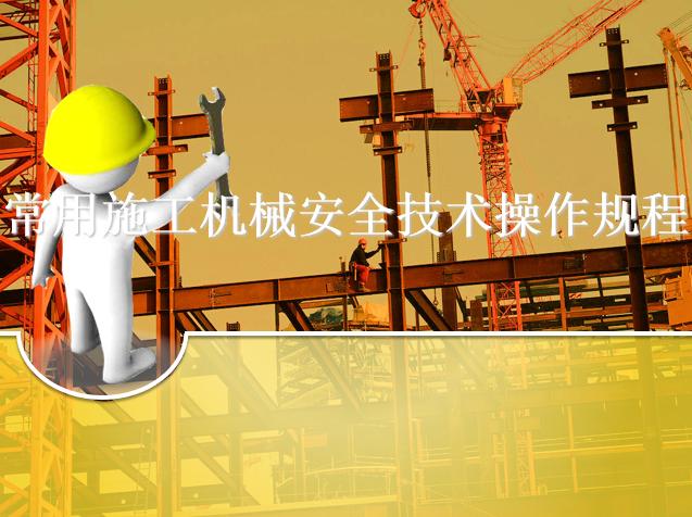 47常用施工机械安全技术操作规程