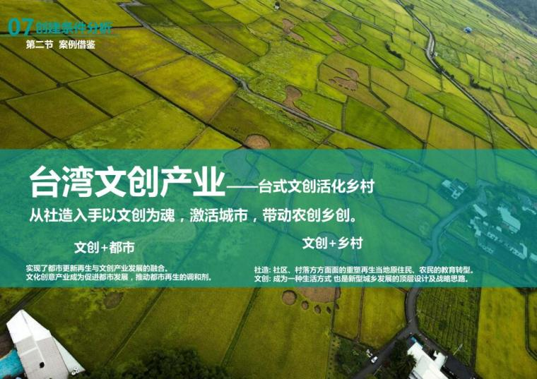 新乐市全域旅游发展规划设计方案 (6)
