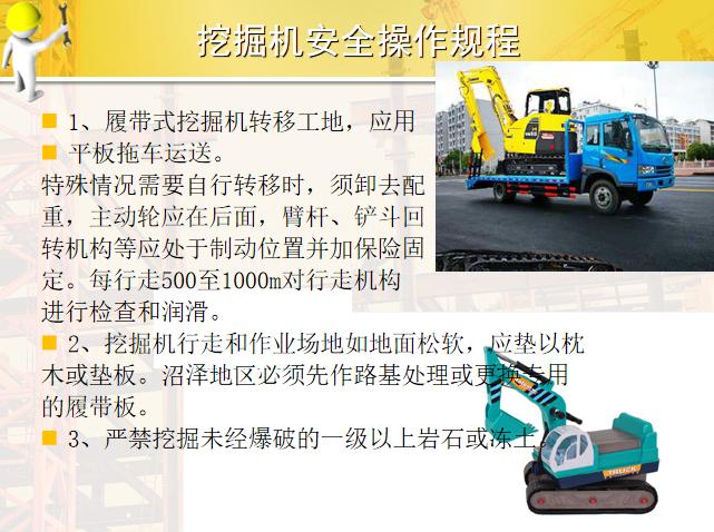 51挖掘机安全操作规程