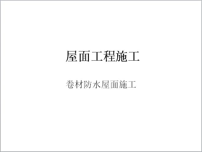 屋面卷材防水交底ppt资料下载-屋面工程施工——卷材防水屋面施工