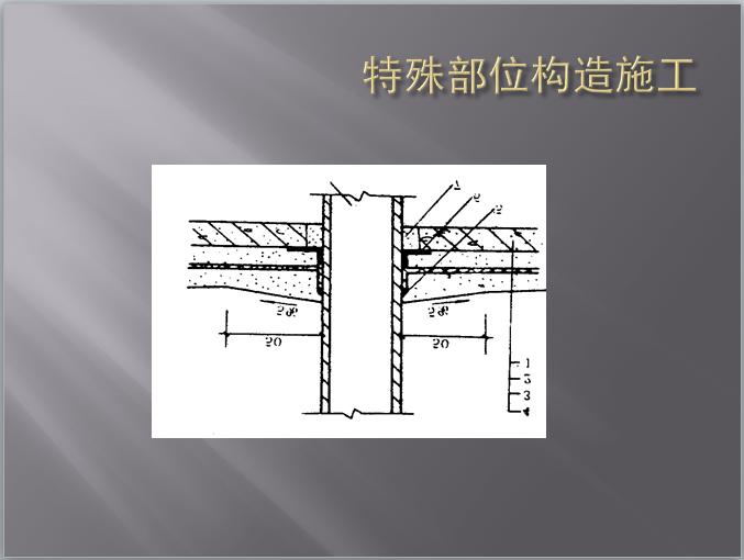 穿楼板管道防水构造