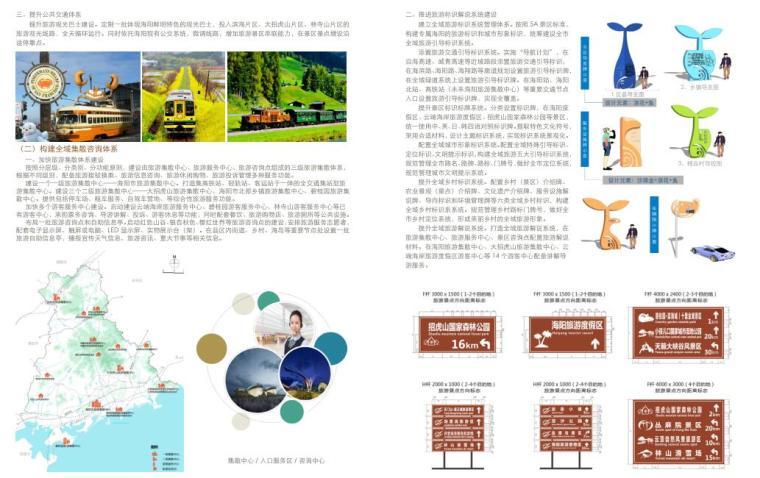 打造全域旅游交通体系1
