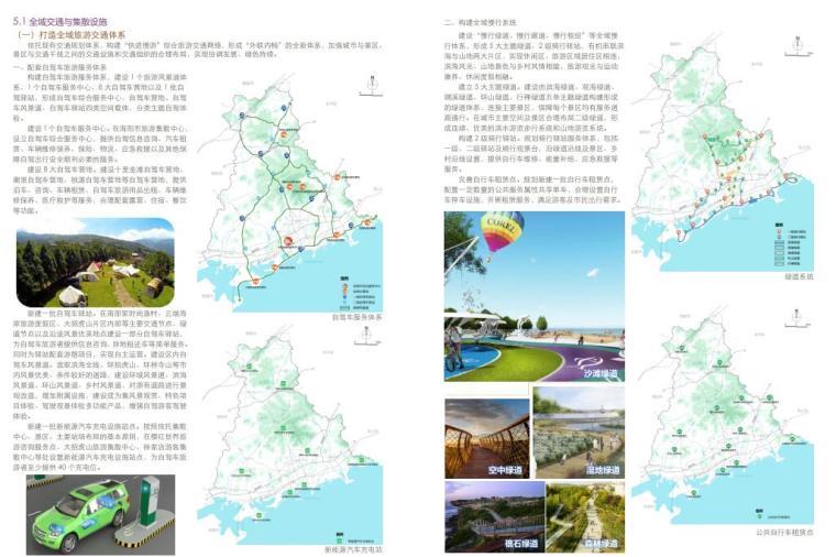 打造全域旅游交通体系
