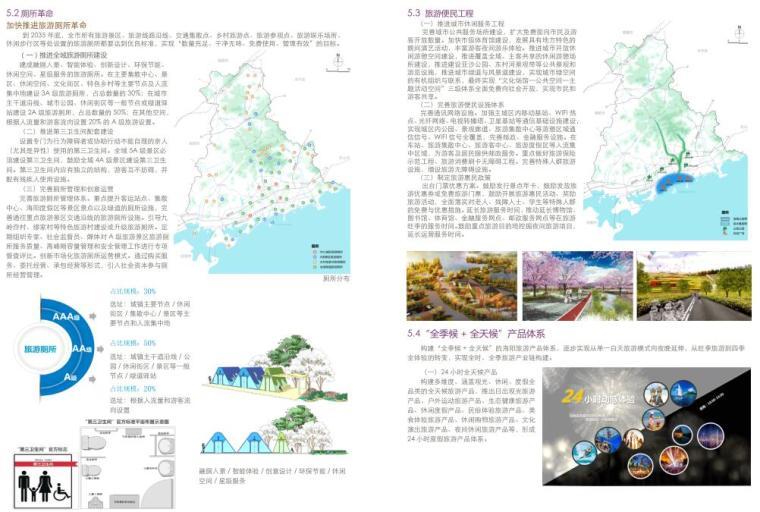 打造全域旅游交通体系2