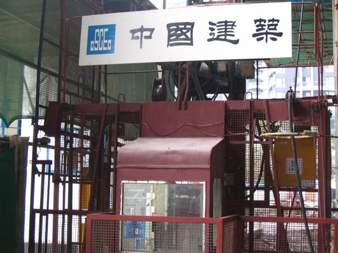 建筑起重机械安全知识培训讲义PPT(2015)
