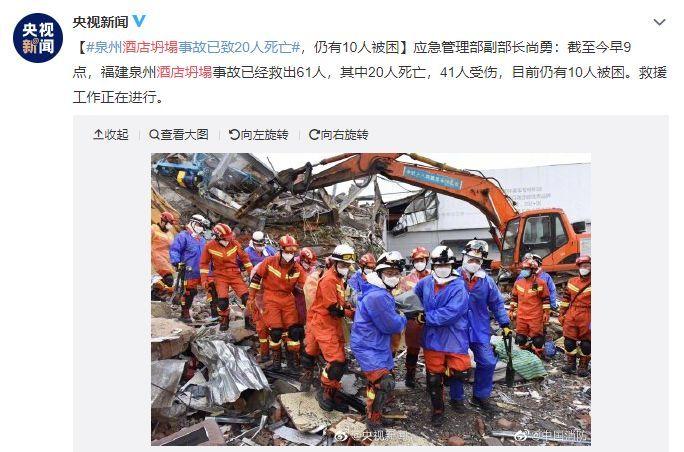官方通报:泉州酒店坍塌事故最新进展