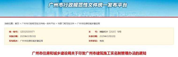 广州:《建筑施工实名制管理办法》正式出台