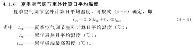 空调负荷计算_附36套暖通毕设课设相关资料_10