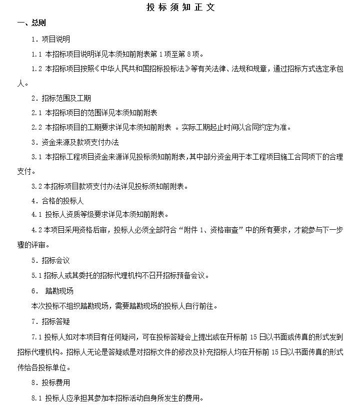 学生活动中心电梯招标文件