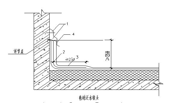 高层住宅楼防水工程专项施工方案