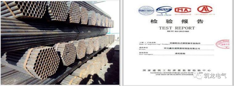 外墙防水质量标准资料下载-电气工程预留预埋施工质量标准做法!