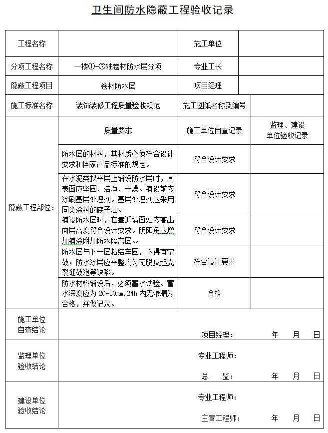 卫生间防水表格资料下载-卫生间防水隐蔽工程验收记录