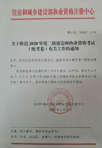 新增3省2020二级建造师考试时间另行通知