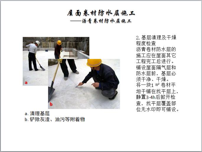沥青卷材防水层施工