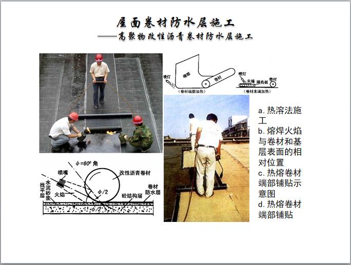 高聚物改性沥青卷材防水层施工