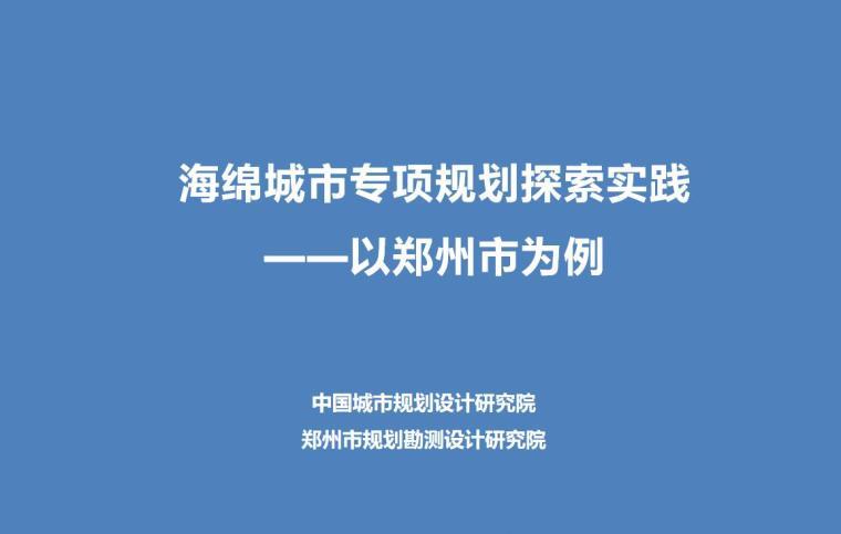 海绵城市专项规划探索实践讲义-41p