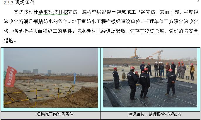 沈阳某工程地下室防水施工方案
