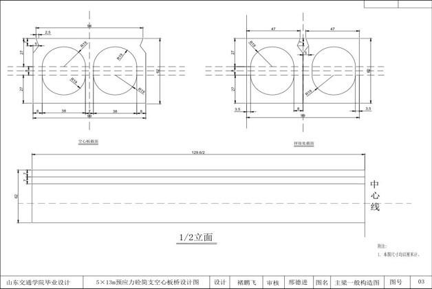 预应力混凝土简支空心板桥施工图设计答辩