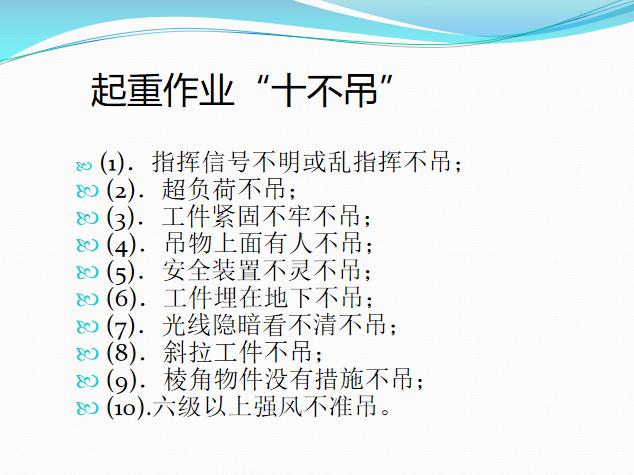 """[广西]高层住宅工程塔吊安全培训讲义PPT-27起重作业""""十不吊"""""""