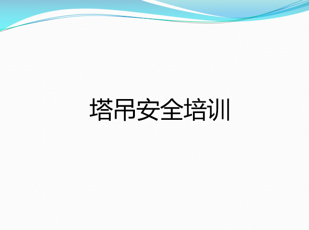 [广西]高层住宅工程塔吊安全培训讲义PPT