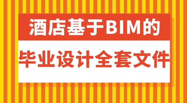 [毕设]酒店基于BIM的造价毕业设计全套文件
