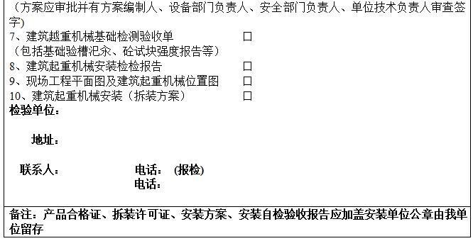 建筑工程塔吊安装全套资料表格(2018年)-33建筑起重机械质量安全检测申请表