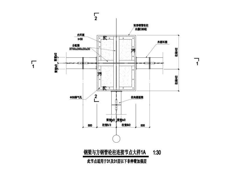 钢梁与方钢管砼柱连接节点大样