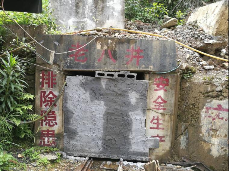 废弃锑矿矿井涌水治理示范工程实施方案