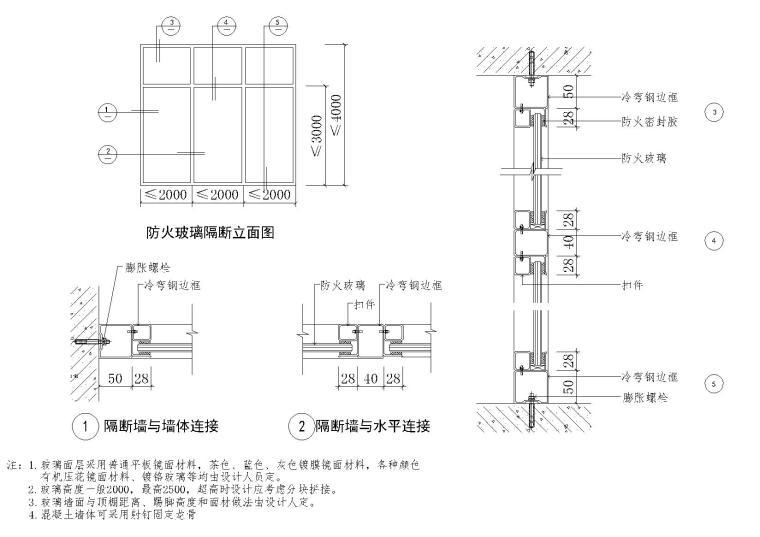 金螳螂通用砌块,轻钢龙骨等隔墙节点图