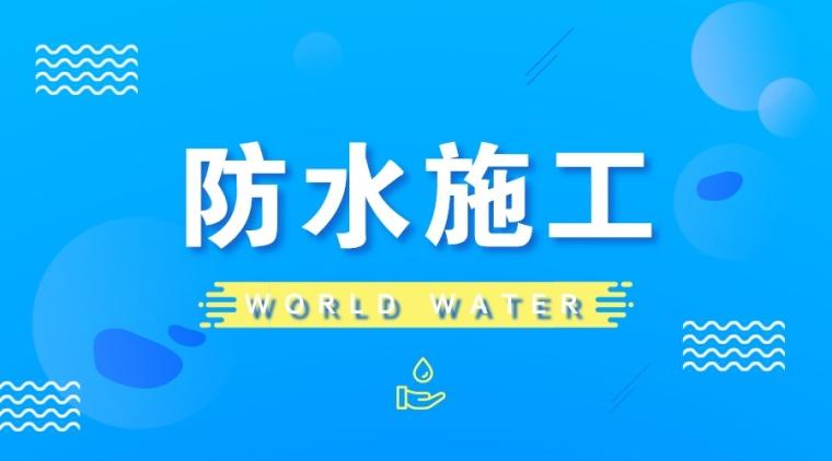 35份防水施工质量培训及施工方案资料合集