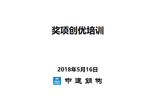 建筑工程奖项创优培训讲义PPT(2018年)