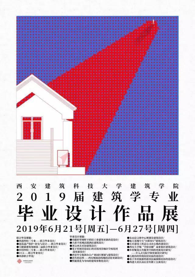 2019年西安建筑科技大学建筑学专业毕业设计