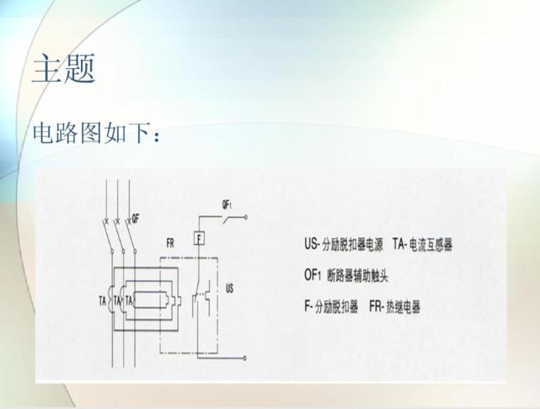 医用气体机房设计资料下载-机房强电系统培训50页