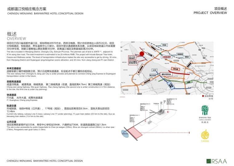 [成都]温江悦榕庄度假酒店方案ppt+su模型图片