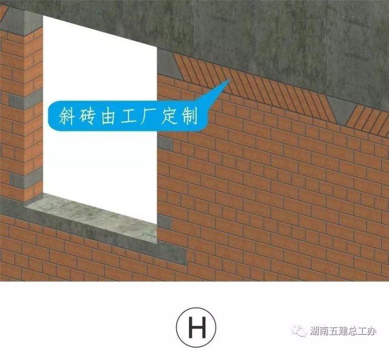 图解建筑工程12项重要工艺标准化做法!_60