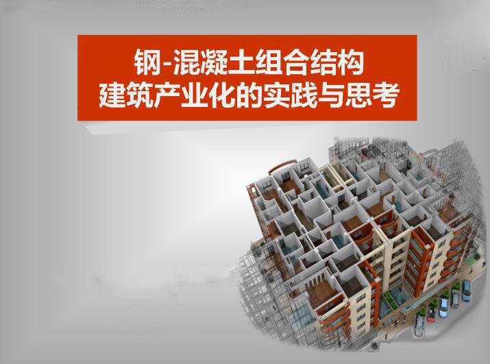 钢-混凝土组合结构建筑产业化的实践与思考